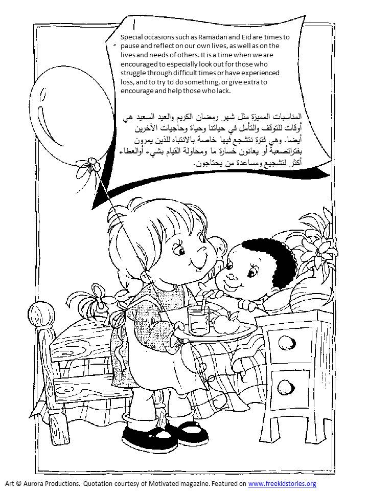Ramadan Coloring Pages رمضان صفحات التلوين Freekidstories